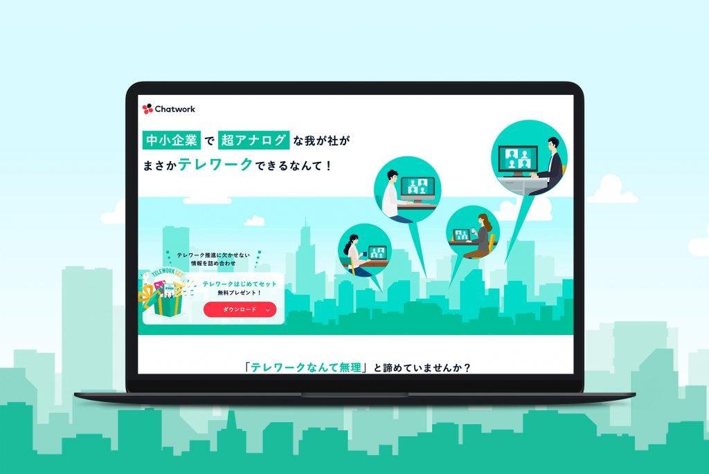 Chatwork Telework Ad LP